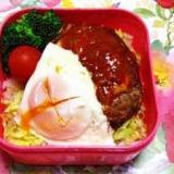 豆腐、蓮根入り★ヘルシーロコモコ丼弁当