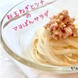 簡単!!新玉ねぎとツナのサラダ♡マヨポンソース