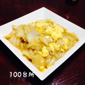 白菜と卵の中華風煮込み