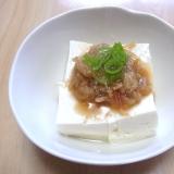 切り干し大根の煮物のあんかけ豆腐