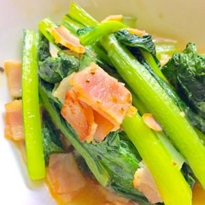 小松菜とベーコンのガーリック炒め