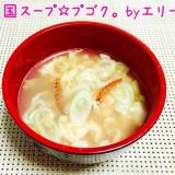 韓国スープ☆プゴク