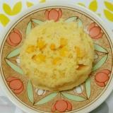 レンジで簡単☆ホットケーキミックスでコーン蒸しパン