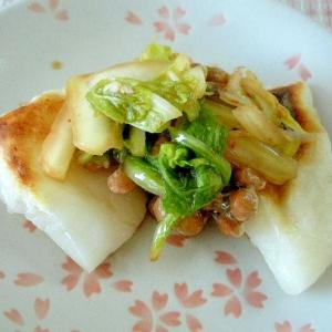 焼き餅と塩糀キムチの納豆がけ
