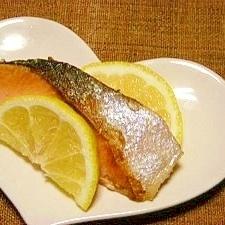 酸味が心地よい柑橘類で焼き鮭