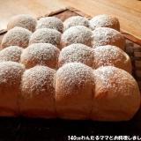 HBで簡単★コーヒーちぎりパン