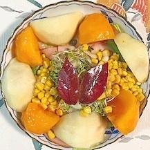 スイートコーン、柿、ラ・フランスのサラダ