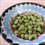 ツタンカーメン豆の塩茹で