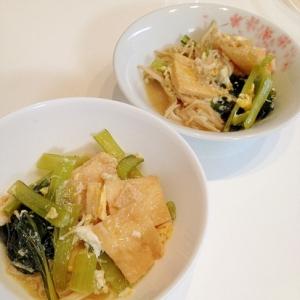 小松菜と油あげのホッコリ煮物