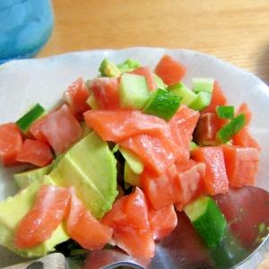 胡瓜とアボガドサーモンサラダ