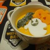 ハロウィン♪カボチャスープ