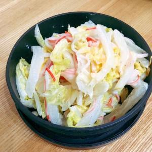 簡単副菜☆白菜の柚子風味カニカマサラダ