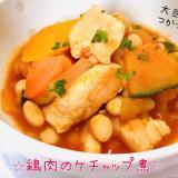 大豆の水煮で♡鶏肉のケチャップ煮