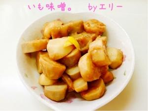 おふくろの味☆いも味噌。