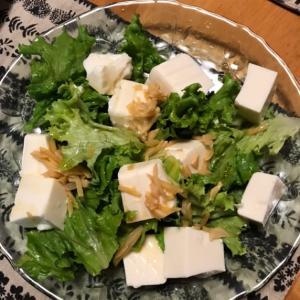 炒め生姜ドレッシングの豆腐サラダ