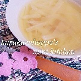 とろとろの洋風大根スープ☆