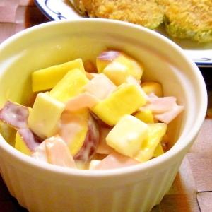 ハムとチーズのさつまいもサラダ