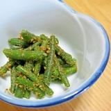 いんげん豆の胡麻和え