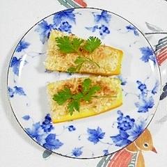ズッキーニのトースター焼き