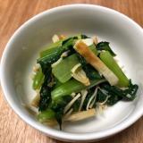 小松菜とえのきのワサビ醤油和え