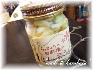 塩漬けいらず・・・らっきょうの甘酢漬け☆