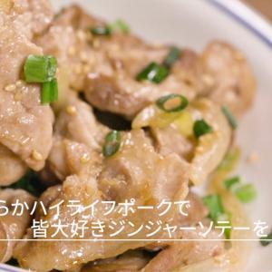 絶品!柔らか美味しい豚の生姜焼き