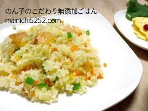 生米で作る!フライパンで簡単エビピラフ