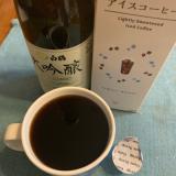 簡単デザートカクテル!アイスコーヒーの日本酒割