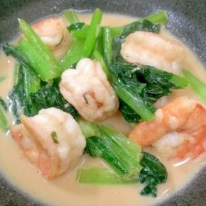 海老と小松菜のミルク煮
