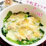 お手軽 お一人様ランチ♡小松菜とツナのオーブン焼