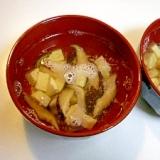 ❤干し椎茸と豆腐のお吸い物❤