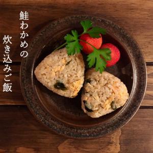 炊飯器で鮭わかめの炊き込みご飯☆冷凍可