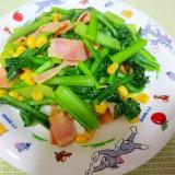 小松菜とベーコンとコーンのカレー炒め