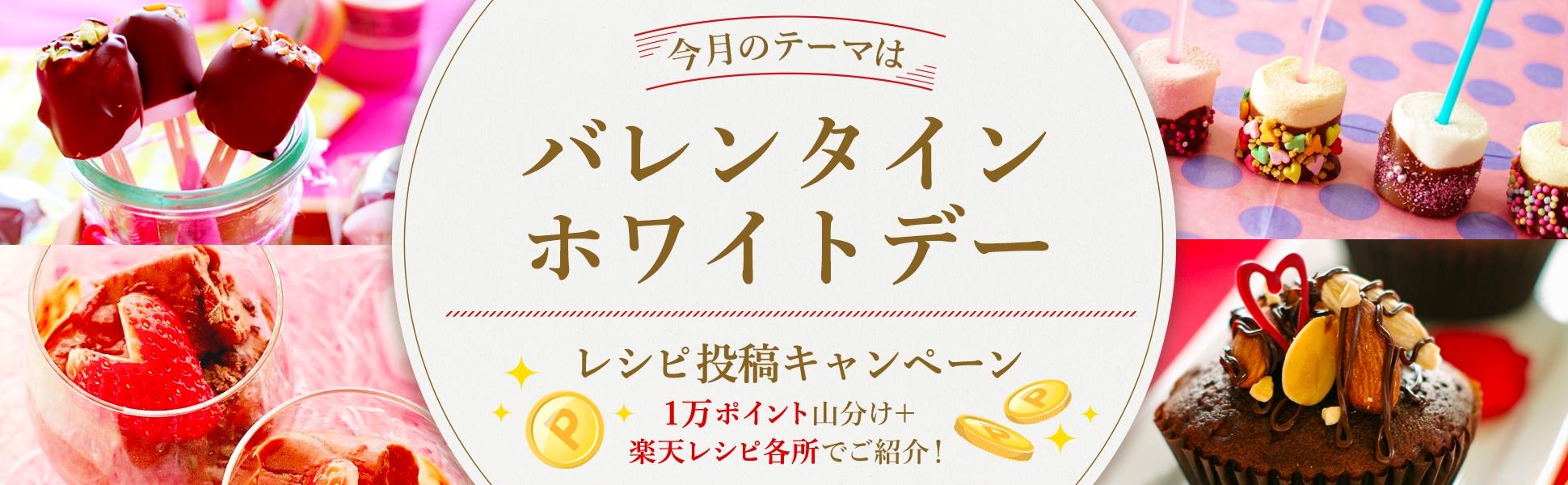 【毎月開催!】<今月のテーマは「バレンタイン/ホワイトデー」!>