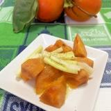 柿とセロリのオリーブオイルサラダ♪