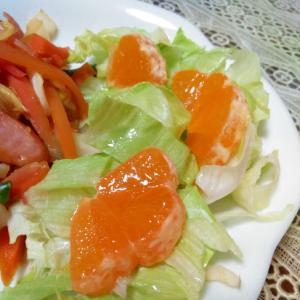 マンダリンとレタスのサラダ