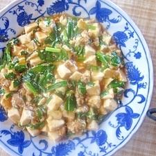 我家風~ニラ入りマーボ豆腐