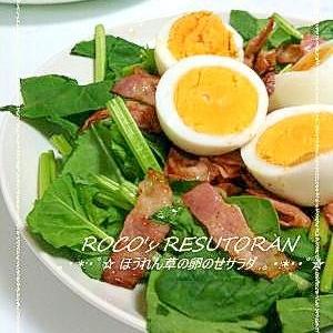 カリカリベーコンが決め手☆ほうれん草の卵のせサラダ