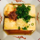 だしつゆで簡単、美味しい!〜揚げ出し豆腐〜
