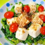 菜の花と豆腐の和風サラダ
