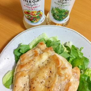 鶏肉ソテー&ビネガースタイルドレッシング