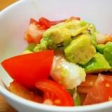 海老アボカドトマトサラダ