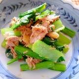 小松菜のツナサラダ