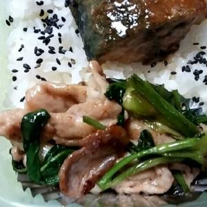 【スピード☆弁当】豚肉の空心菜炒め