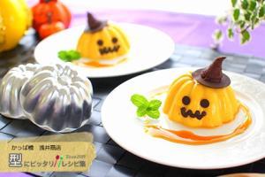 ハロウィンかぼちゃプリン【No.434】