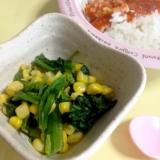 冷凍野菜で ほうれん草とコーンのバター炒め