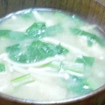 小松菜えのき油揚げの味噌汁