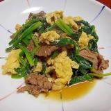 簡単ほうれん草と牛肉と卵の炒め物