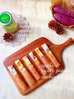 HMで簡単‼️林檎とサツマイモのスティックケーキ♡