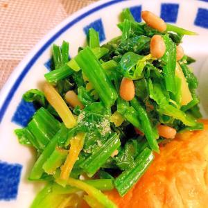 法蓮草と松の実のチーズサラダ